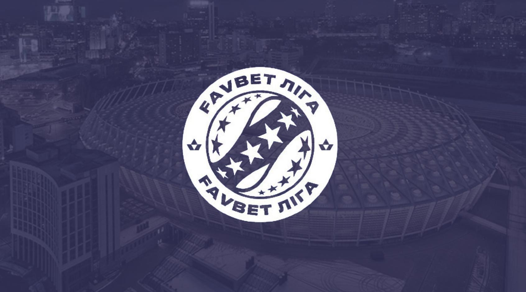 Затверджено дати й час початку матчів 2 туру Favbet Ліги