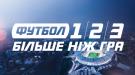 """""""Футбол 1"""" покажет матч первой лиги """"Минай"""" - """"Волынь"""""""