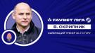 Віктор Скрипник - найкращий тренер 30-го туру чемпіонату України