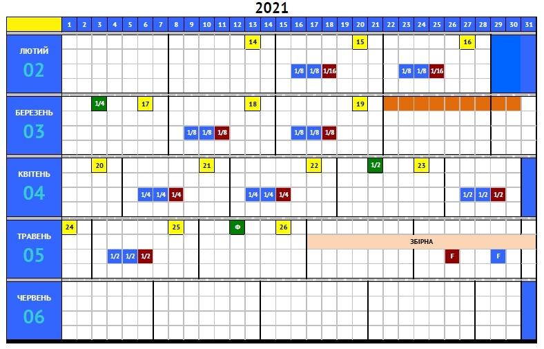 Стал известен план-календарь на сезон-2020/21 (Фото) - изображение 2