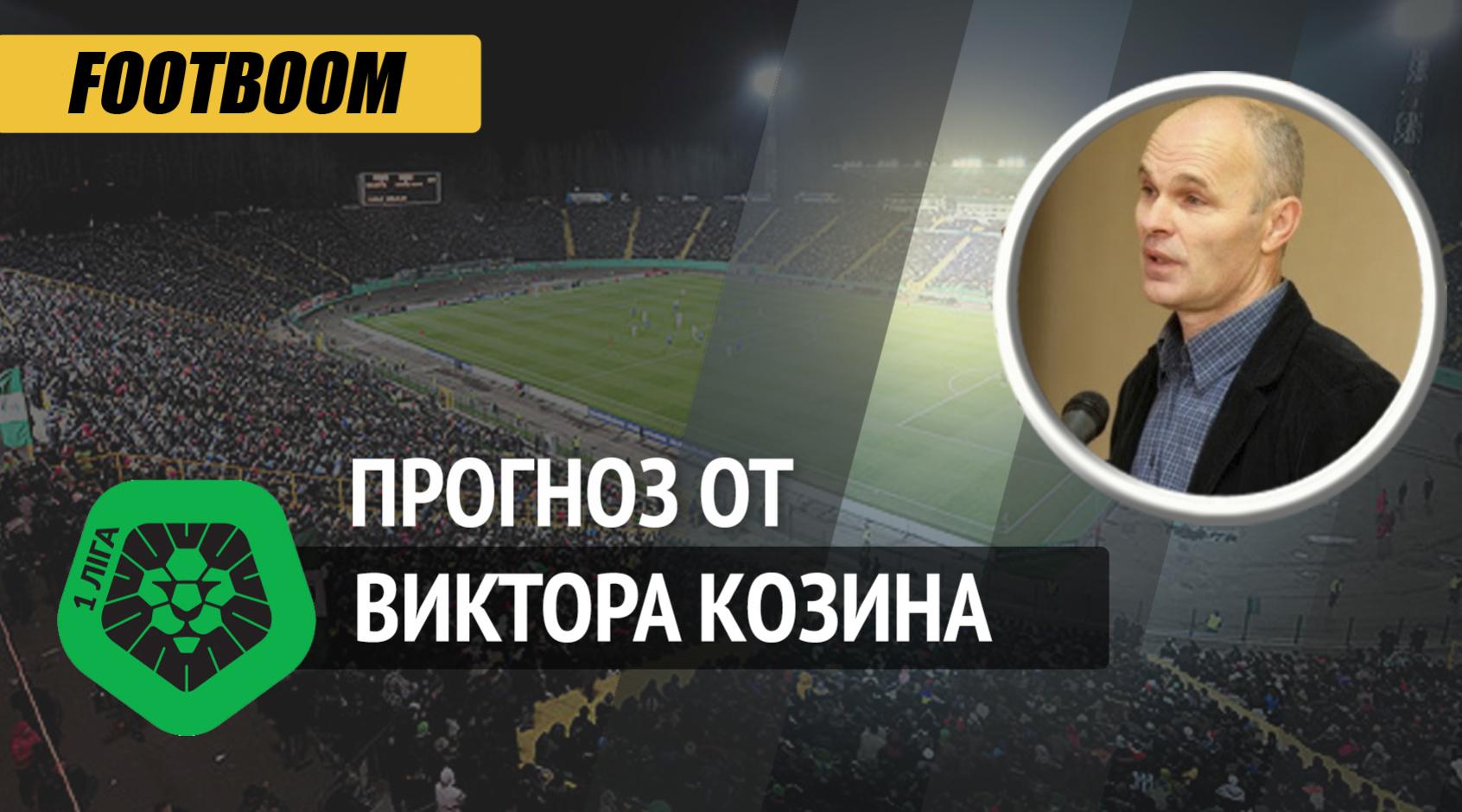"""""""Кремень"""" - """"Рух"""": прогноз Виктора Козина"""