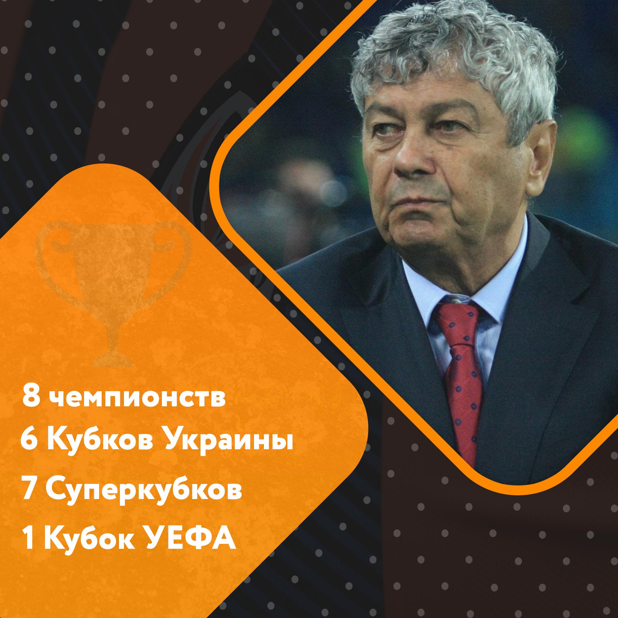 Тренеры «Шахтера» и «Динамо» за последние 15 лет: 29:17 - изображение 1