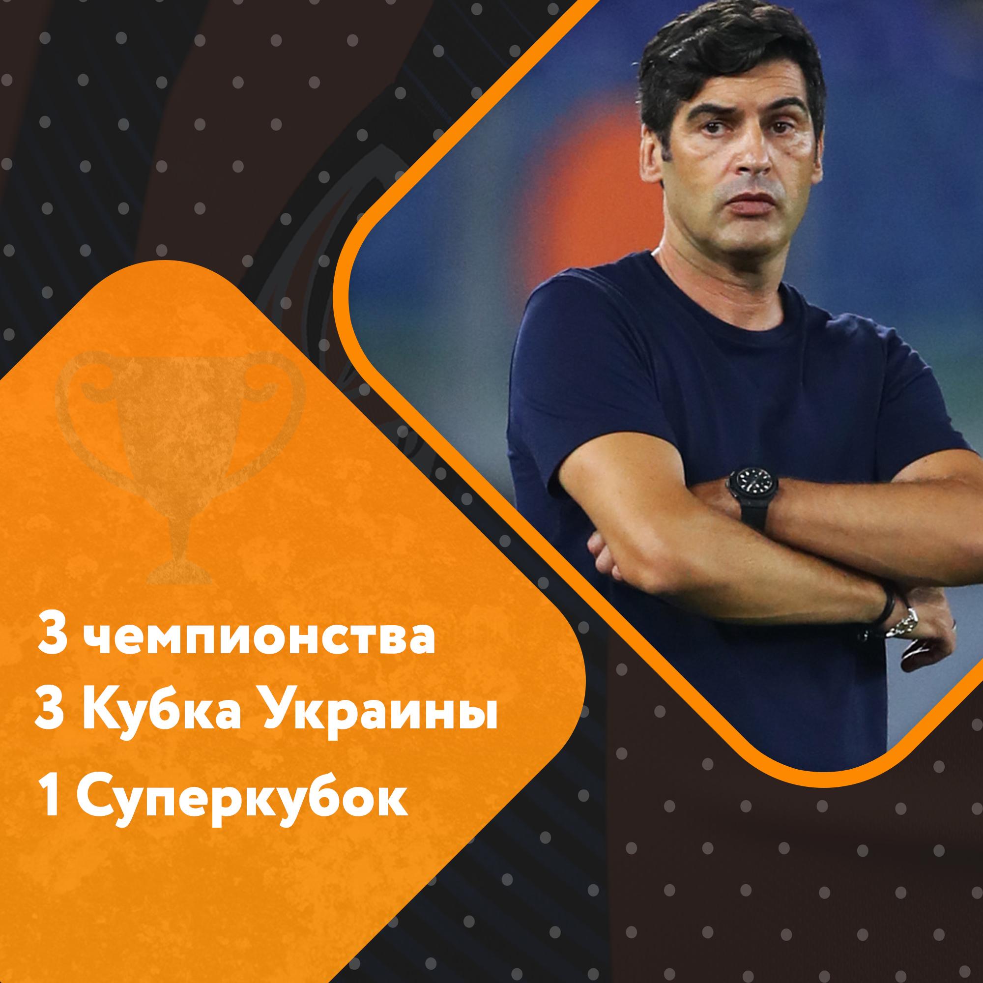 Тренеры «Шахтера» и «Динамо» за последние 15 лет: 29:17 - изображение 3