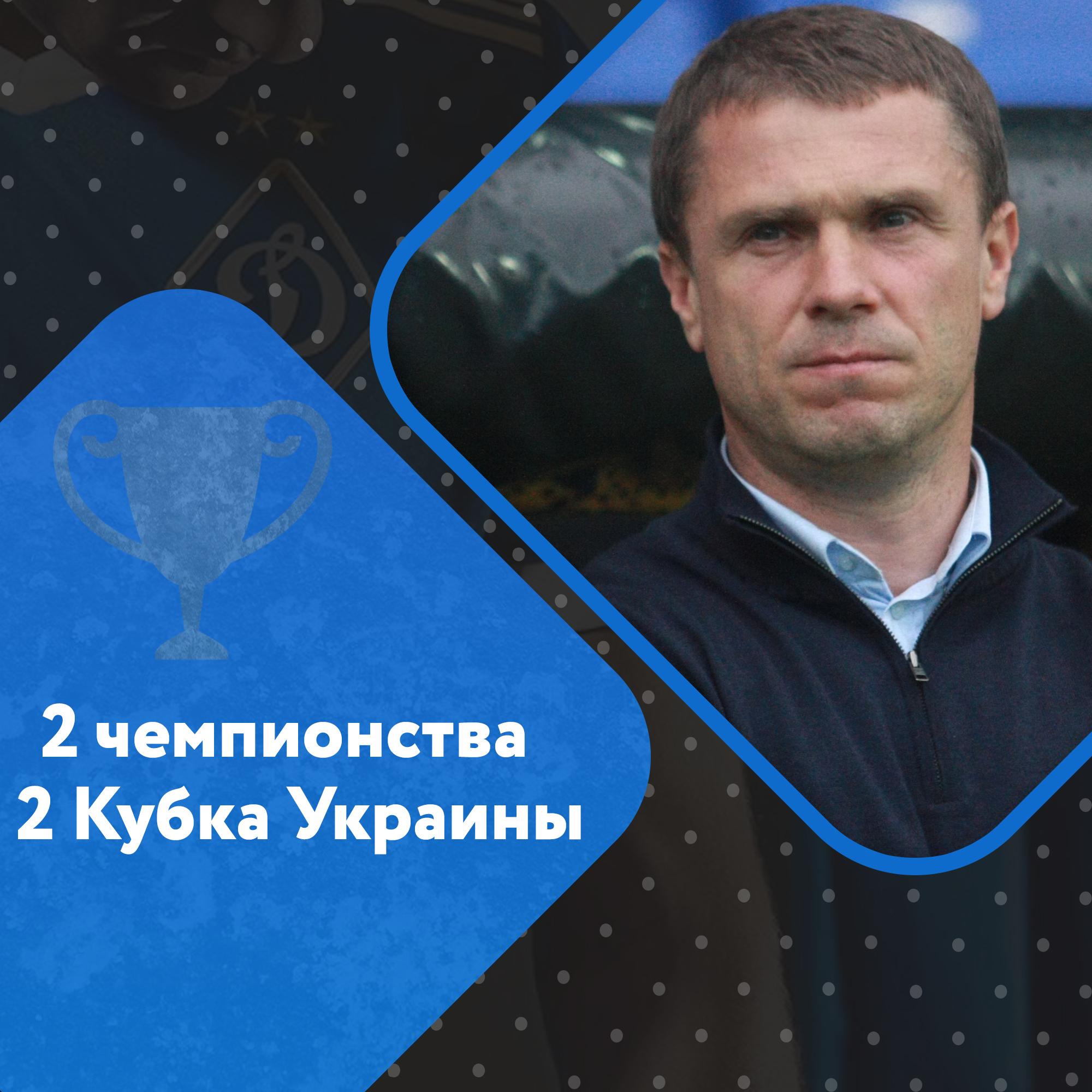 Тренеры «Шахтера» и «Динамо» за последние 15 лет: 29:17 - изображение 5