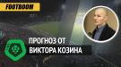"""Ингулец"" - ""Кремень"": прогноз Виктора Козина"