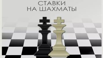 Ставки на шахматы: как их делать и в чем их особенности