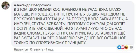 """Источник: против президента """"Ингульца"""" в УАФ завели дело из-за обвинений в facebook - изображение 1"""