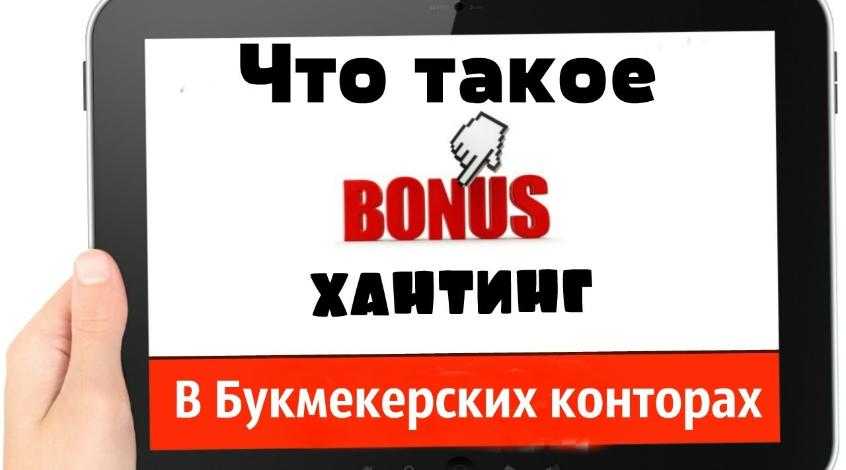 Бонусхантинг в букмекерских конторах: почему так не стоит делать?