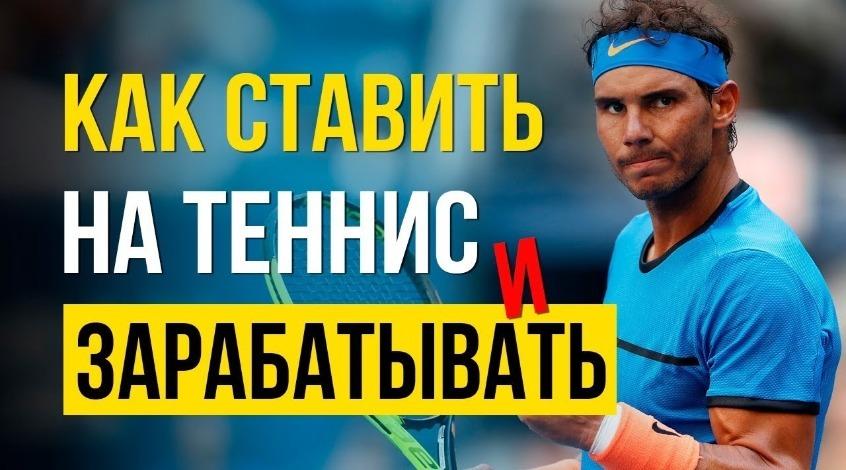 Как делать ставки на теннис: обучение и тактика