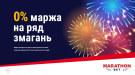 """БК """"Марафон"""": 0% маржа и лучшие коэффициенты на матчи топ-чемпионатов"""