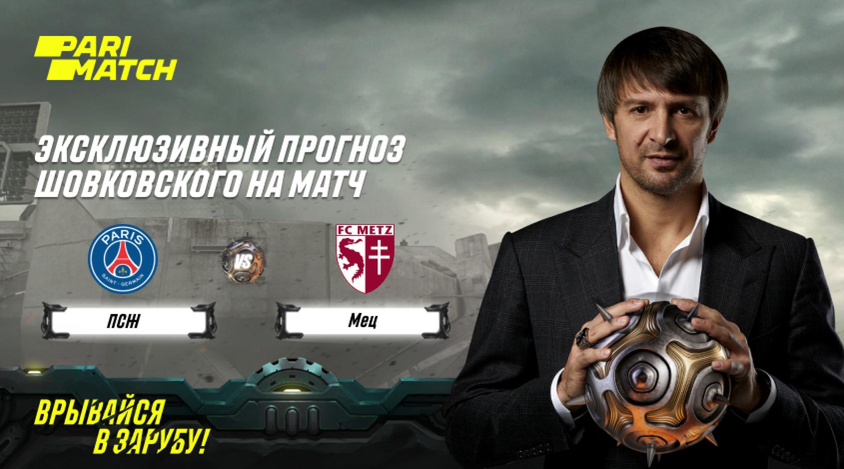 Прервет ли ПСЖ проигрышную серию: Прогноз на матч от Александра Шовковского