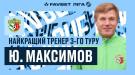 Юрій Максимов - найкращий тренер 3-го туру чемпіонату України