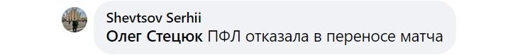 """ПФЛ отказала """"Кристаллу"""" в переносе матча с """"Металлистом 1925"""" - изображение 1"""