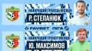 Степанюк і Максимов — найкращі гравець і тренер місяця Favbet Ліги
