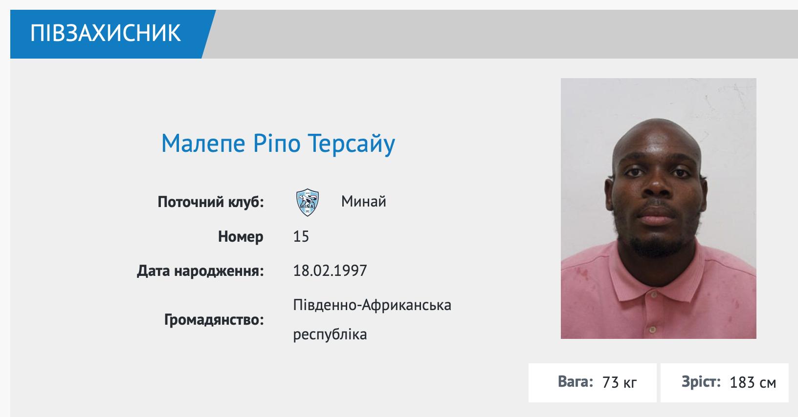 """""""Минай"""" заявил на сезон африканского полузащитника - изображение 1"""