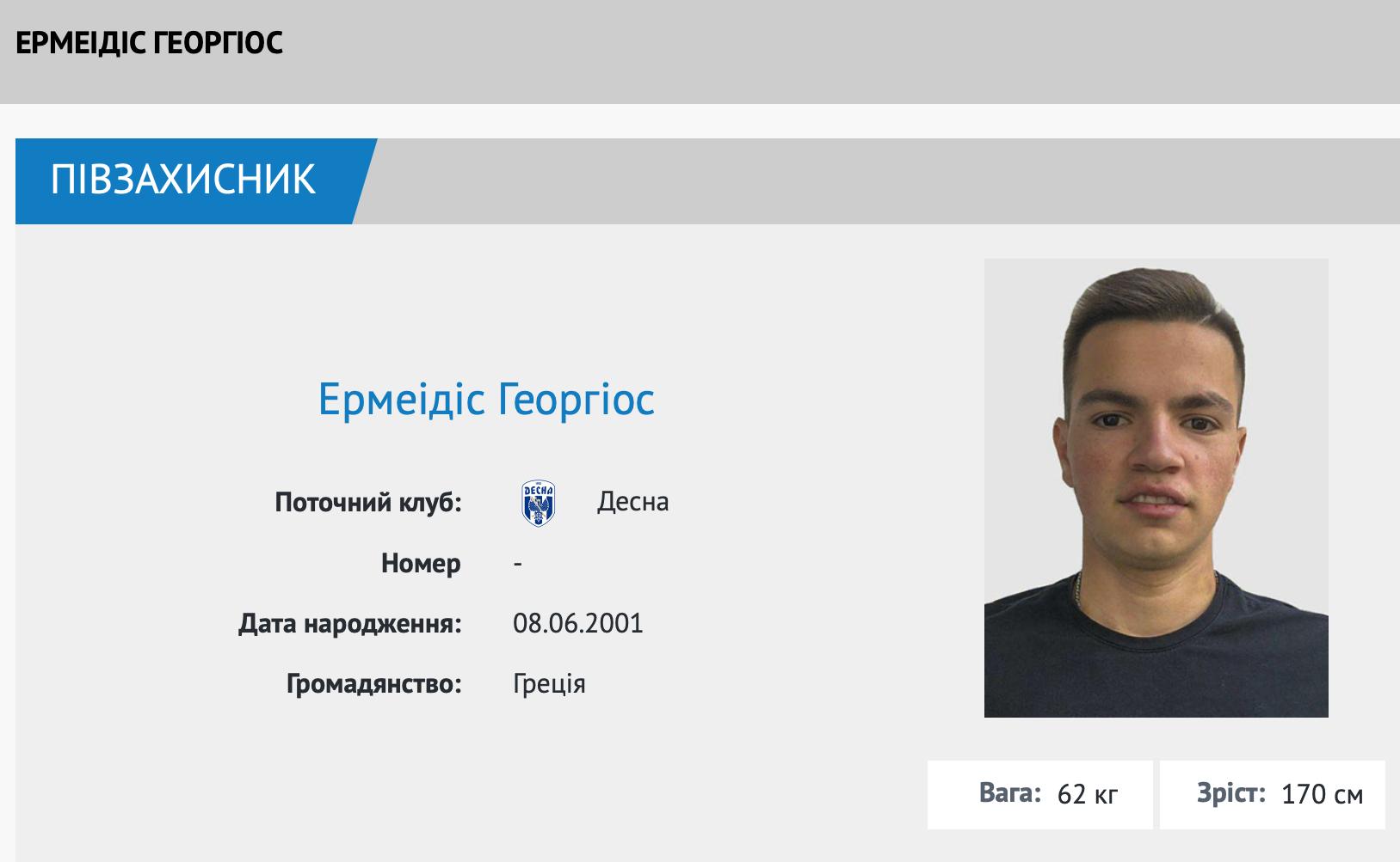 """""""Десна"""" заявила на сезон греческого полузащитника - изображение 1"""