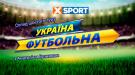 """""""Україна футбольна"""" з Анатолієм Бузником (Відео)"""
