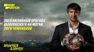 Старт Лиги чемпионов. Прогноз на матчи от Александра Шовковского