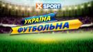 """""""Україна футбольна"""". XSPORT. 7 листопада. 00:20"""