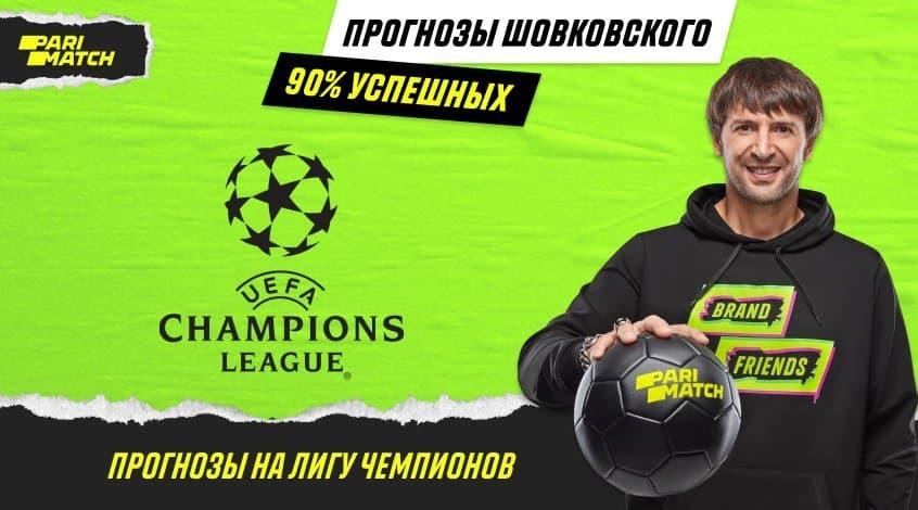 Лига чемпионов. Прогноз на матчи от Александра Шовковского
