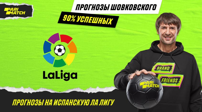 Прогноз Александра Шовковского на матчи Ла Лиги