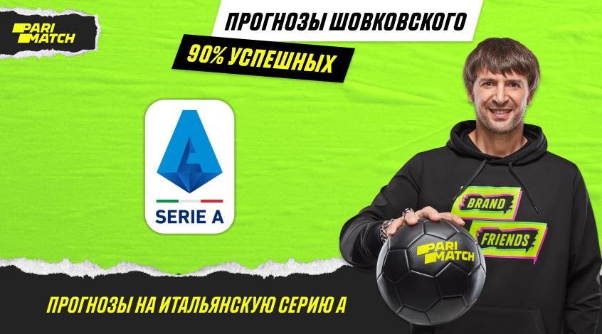 Прогноз Александра Шовковского на матчи Серии А