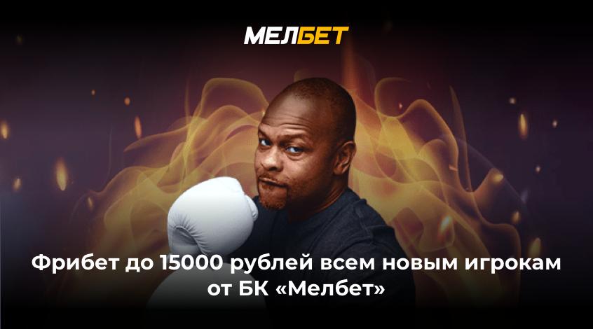 """Новые пользователи БК """"Мелбет"""" претендуют на приветственный бонус до 15 000 рублей"""