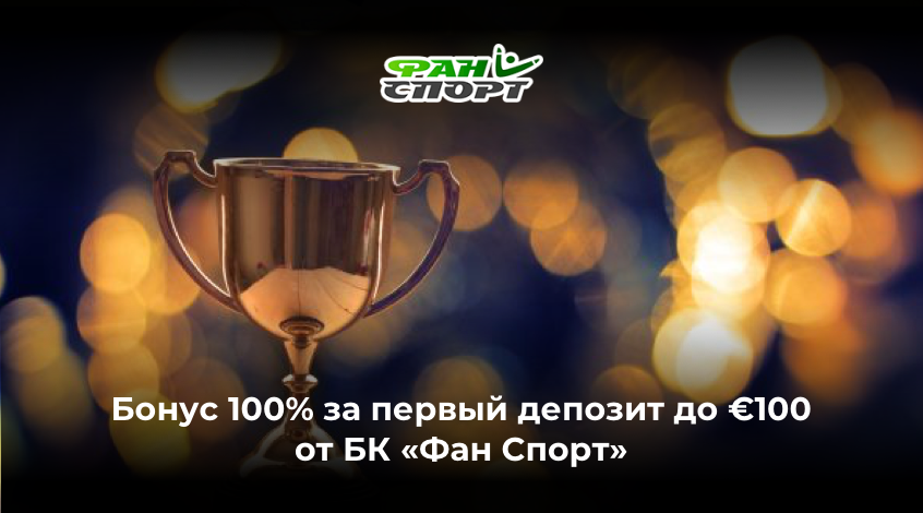 """Приветственный 100% бонус до 100 евро на первый депозит от БК """"Фан Спорт"""""""