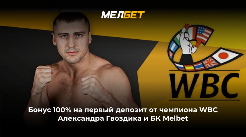 Бонус 100% на первый депозит от чемпиона WBC Александра Гвоздика и БК Melbet