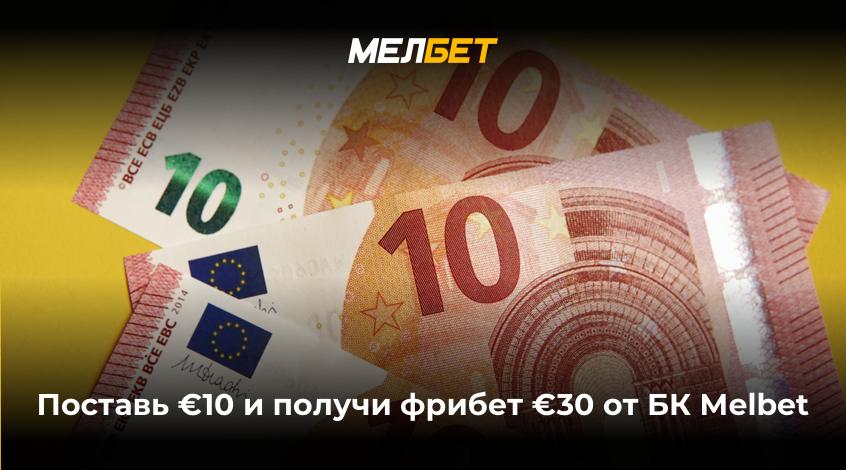 Поставь €10 и получи фрибет €30 от БК Melbet