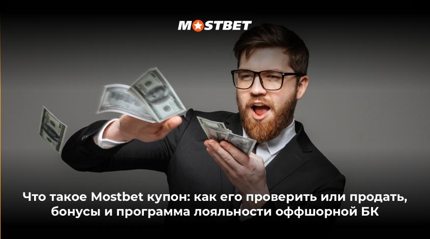 Что такое Mostbet купон: как его проверить или продать, бонусы и программа лояльности оффшорной БК