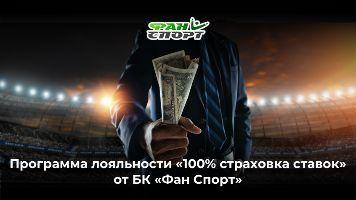 """Программа лояльности """"100% страховка ставок"""" от БК """"Фан Спорт"""""""