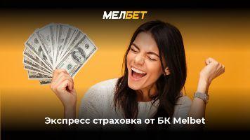 Экспресс страховка от БК Melbet