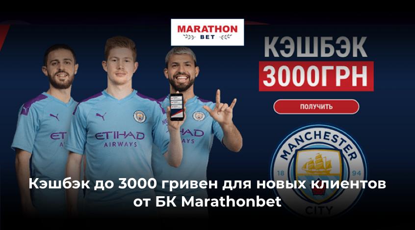 Кэшбэк до 3000 гривен для новых клиентов от БК Marathonbet