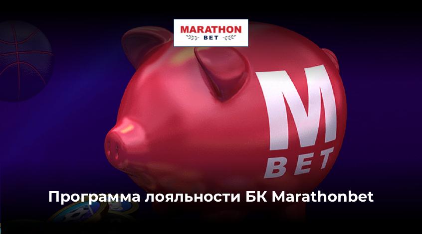 Программа лояльности БК Marathonbet