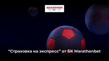 """""""Страховка на экспресс"""" от БК Marathonbet"""