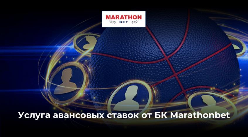 Услуга авансовых ставок от БК Marathonbet