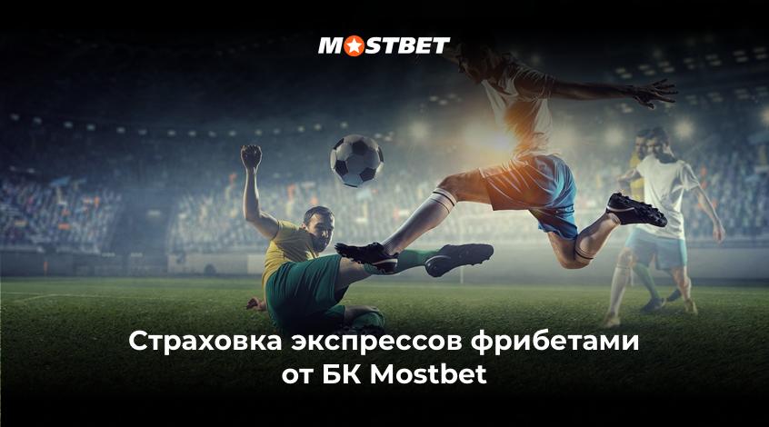 Страховка экспрессов фрибетами от БК Mostbet