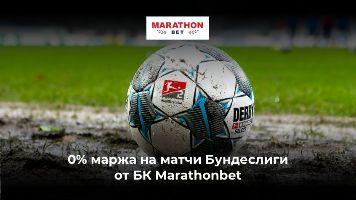 0% маржа на матчи Бундеслиги от БК Marathonbet