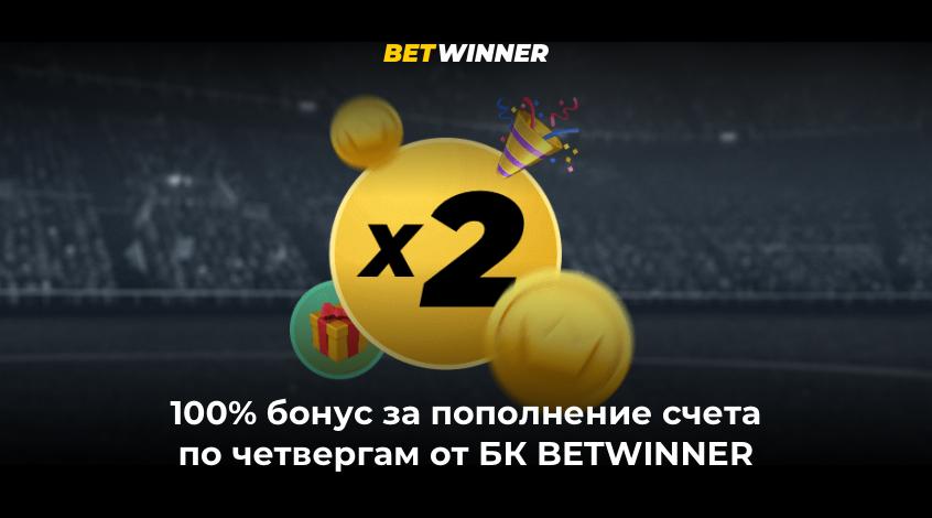 100% бонус за пополнение счета по четвергам от БК BETWINNER