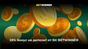 25% бонус на депозит от БК BETWINNER