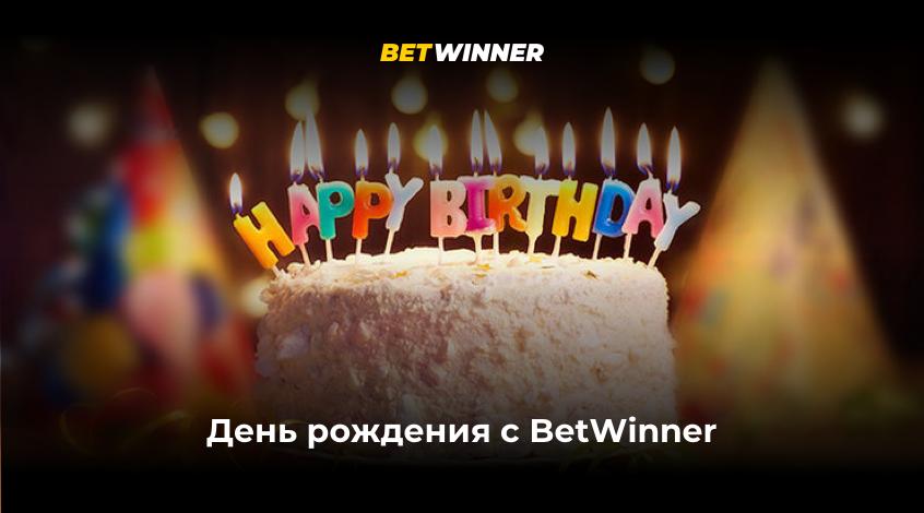 День рождения с BetWinner