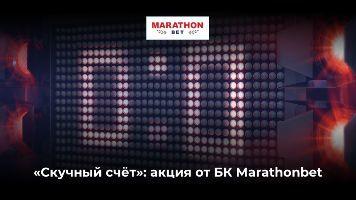 """""""Скучный счет"""": акция от БК Marathonbet"""