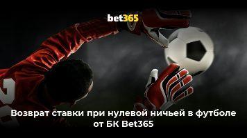 Возврат ставки при нулевой ничьей в футболе от БК Bet365