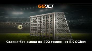 Ставка без риска до 400 гривен от БК GGbet