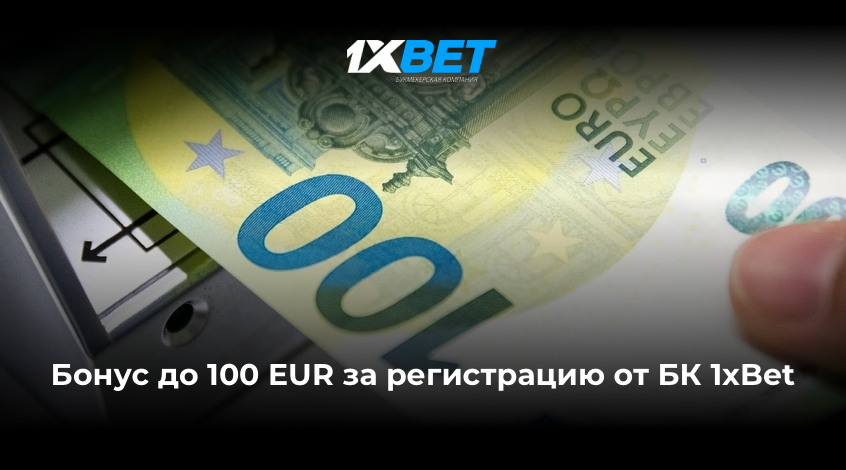 Бонус до 100 EUR за регистрацию от БК 1xBet