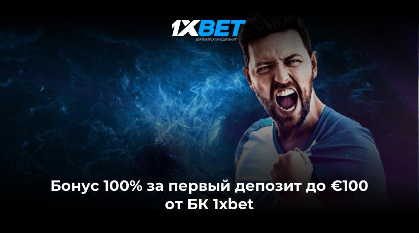 Бонус 100% за первый депозит до 100 евро от БК 1xbet