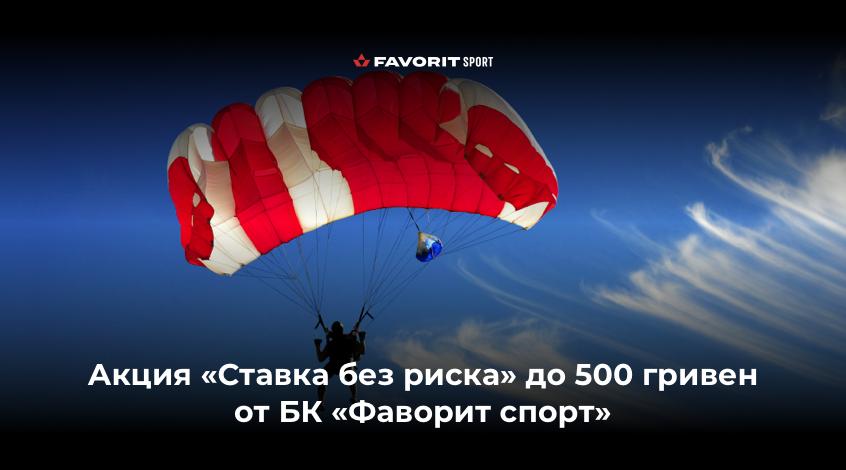 """Акция """"Ставка без риска"""" до 500 гривен от БК """"Фаворит спорт"""""""