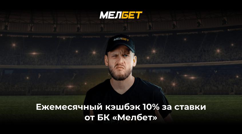 """Ежемесячный кэшбэк 10% за ставки от БК """"Мелбет"""""""