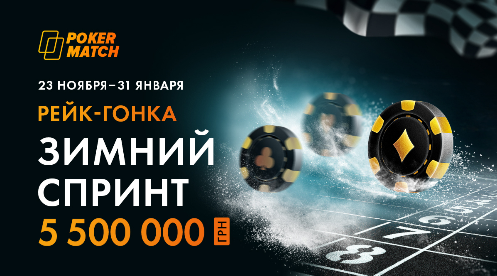 """""""Зимний спринт"""" для кэш-игроков: выгодная акция на PokerMatch"""